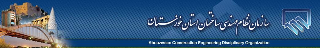 سازمان نظام مهندسی ساختمان استان خوزستان