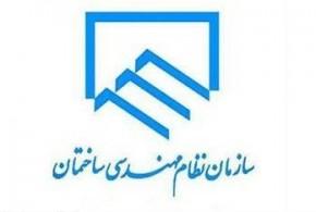 قابل توجه کلیه مهندسان ناظر محترم سازمان نظام مهندسی استان