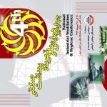 برگزاری چهارمین همایش ملی تهویه و بهداشت صنعتی