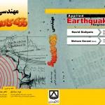 انتشار کتاب مهندسی زلزله کاربردی