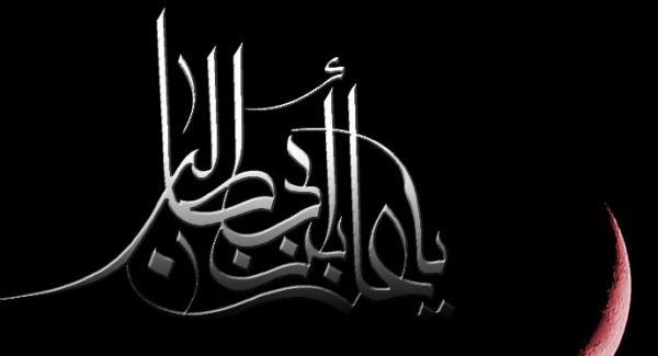 تسلیت شهادت حضرت علی (ع)