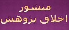 منشور اخلاق پژوهش سازمان نظام مهندسی ساختمان خوزستان